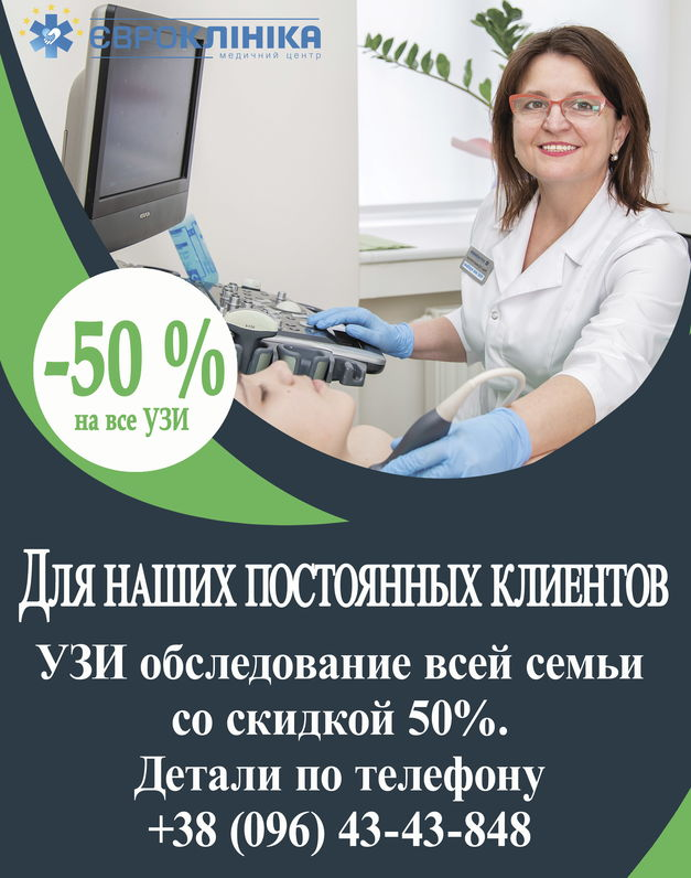 УЗИ обследование всей семьи со скидкой 50%.